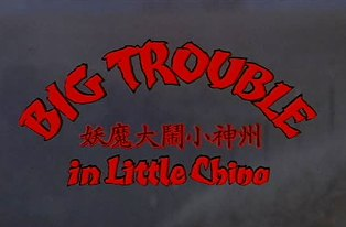 Big Trouble in Little China title logo